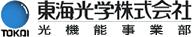 東海光学株式会社 光機能事業部 (薄膜)